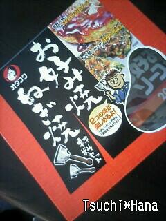 大阪土産の…