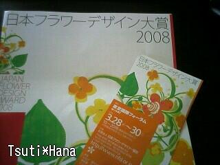 日本フラワーデザイン大賞